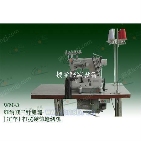 WM-3三针绷缝花样缝纫机