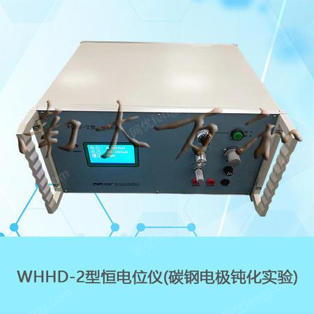 出售南大萬和牌WHHD-I恒電位儀