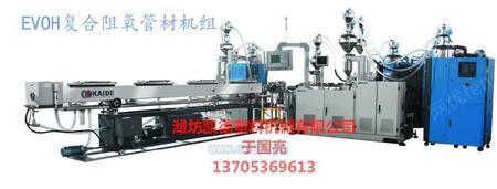 EVOH復合阻氧管材設備/生產線