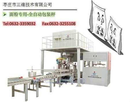 面粉电子定量包装机组