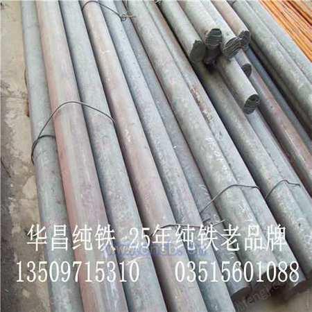 华昌供应太钢纯铁DT4卷材设备