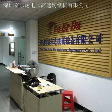 深圳富尔达高速分切机卷筒纸横切机
