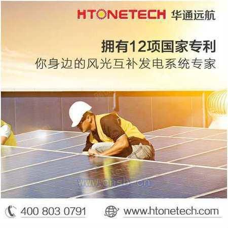 北京太陽能發電設備 華通遠航