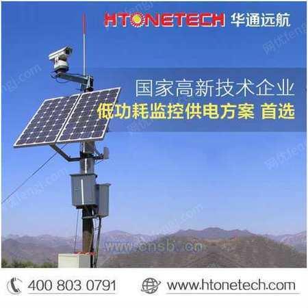 北京太陽能發電系統 華通遠航