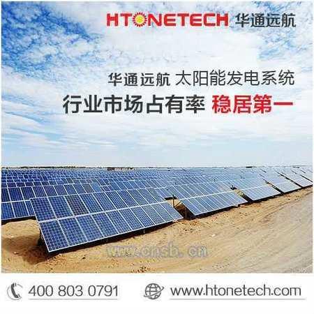 北京太陽能供電設備價格找華通遠航
