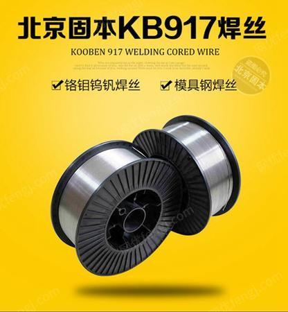 出售KB-917模具钢耐磨焊丝,进口模具焊丝