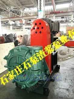 石家庄水泵厂,PN泥浆泵