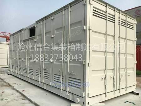 發電機組集裝箱 特種集裝箱 廠家