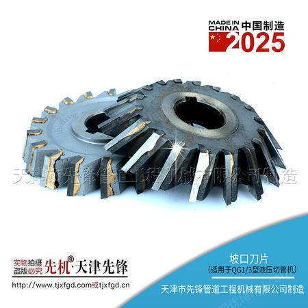 出售管道坡口工具 自來水燃氣管道不停輸帶壓開孔管道切割用坡口刀片