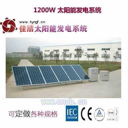 1200W太陽能發電設備