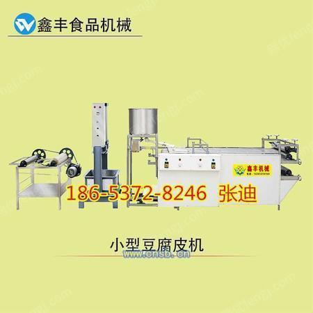 小型豆腐皮机器 商用全自动豆皮机