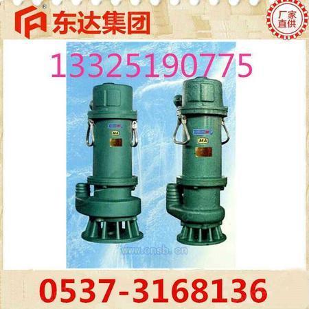 BQS潜水排沙电泵批发价济宁东达