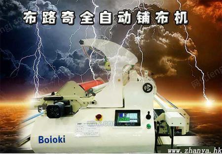 广州自动拉布机