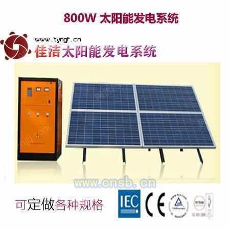 800W太陽能發電設備