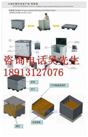 苏州广优可折叠塑料围板箱