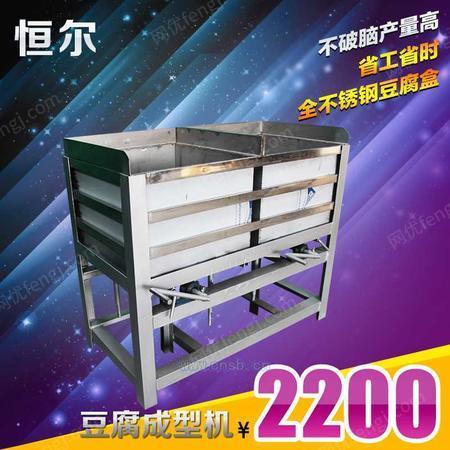 出售恒爾HEDF-1豆腐機成型機