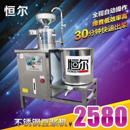 出售恒爾HEDJ-1型電熱商用豆漿機