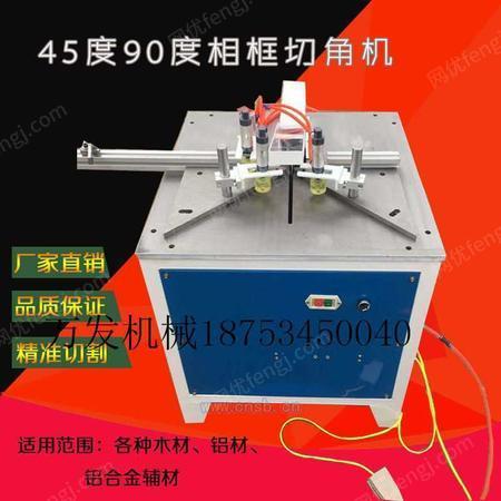 45度切角机相框切角机铝材切割机