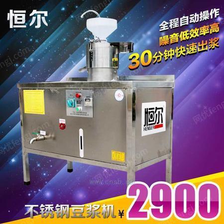 出售恒爾HEDJ-2豆漿機磨漿煮漿機