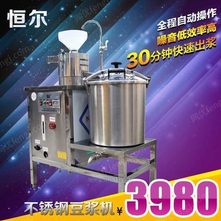 出售恒爾全自動燃氣微壓豆漿機