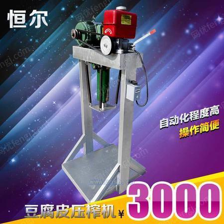 出售恒爾豆腐皮液壓壓榨機器