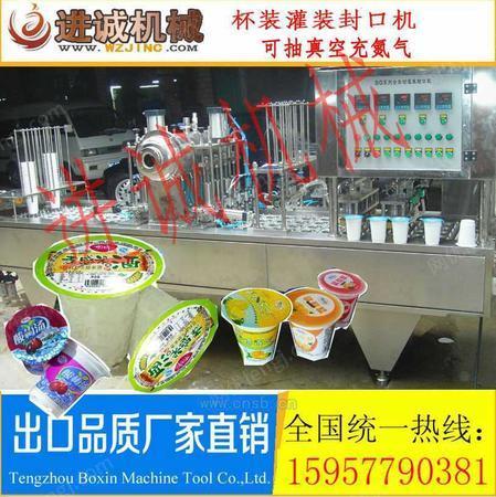 广东香芋西米露糖水灌装封口机