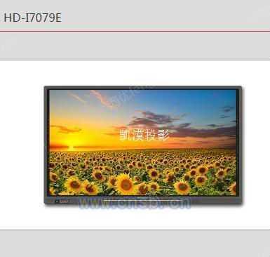 出售鴻合交互平板HD-I7079E