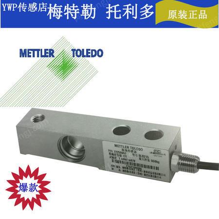 出售SLB215-4.4T称重传感器