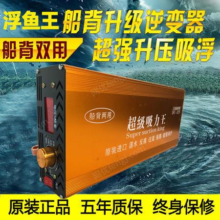 出售变频超声波船背两用打鱼机