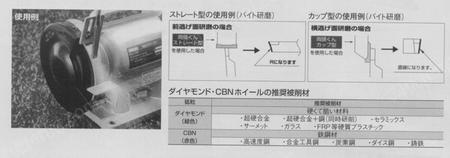 出售岡崎精工(株)CBN雙頭磨床用砂輪