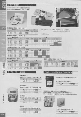 出售大東精機(株)DAITO對等帶鋸刀刃