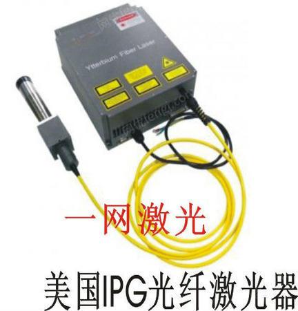 出售無錫IPG光纖激光器20瓦賣