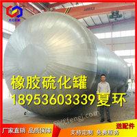 新型电蒸汽硫化罐