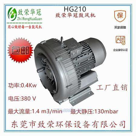 东莞哪里有专业的旋涡高压气泵 H