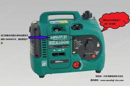 出售澤藤本田汽油發電機SHX1000