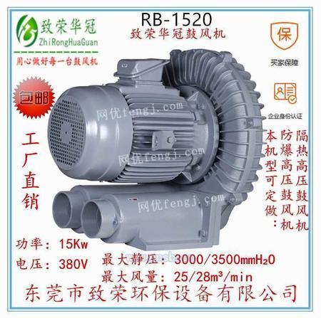厂家供应高压鼓风机,旋涡气泵 R
