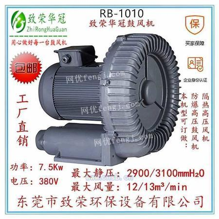全风高压风机 RB-1010 7