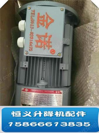 出售施工电梯电机升降机电机