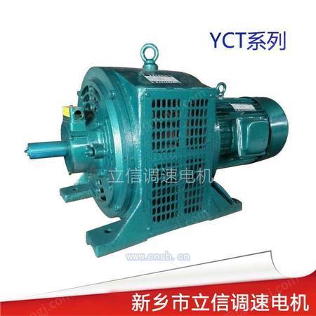 YCT电磁调速电动机 型号齐全