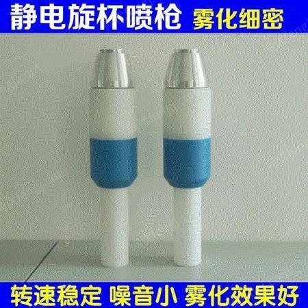 出售自动喷静电旋杯喷自动静电旋杯喷漆旋杯雾化马达