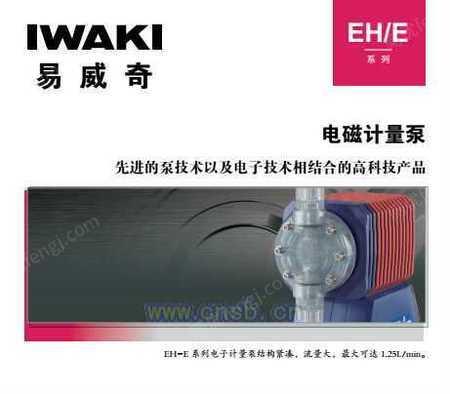 易威奇计量泵磁力泵水处理控制器