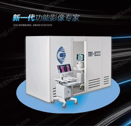 出售TMT红外热成像热像仪身体亚健康检测仪热断层分析仪