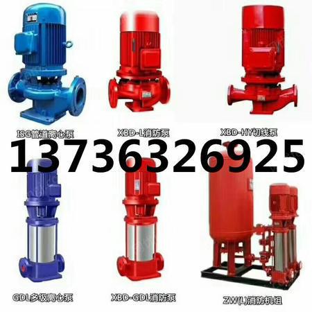 出售XBD4.2/5G-GDL消防泵