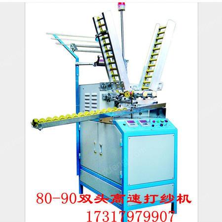 出售紡織廠繞線打紗機 全自動繞線機