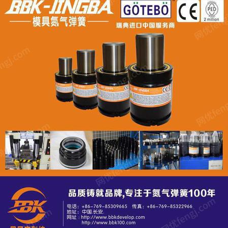出售KALLER X320-100氮氣模具彈簧五金塑膠模具