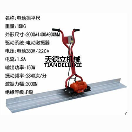出售2米电动混凝土振平尺 电动混凝土振捣尺