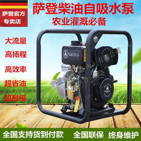 出售萨登柴油动力抽水泵2寸3寸4寸大扬程100米自吸水泵多功能