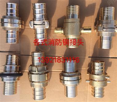 出售消防全铜接头 消防皮龙卡口(KD40 50 65 80 100)