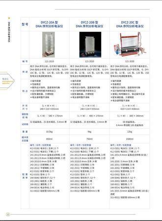 出售DYCZ-20C型DNA序列分析电泳仪