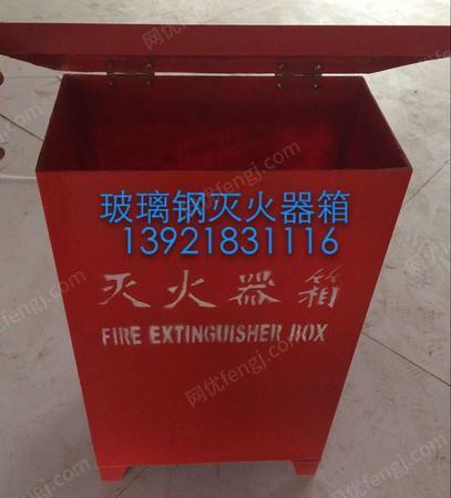 出售玻璃钢灭火器箱(4KG*2 8KG*2)